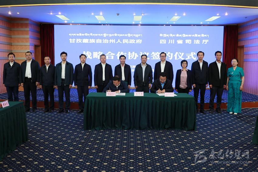 州政府与省司法厅签订战略合作协议
